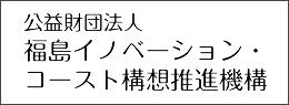 公益財団法人 福島イノベーション・コースト構想推進機構