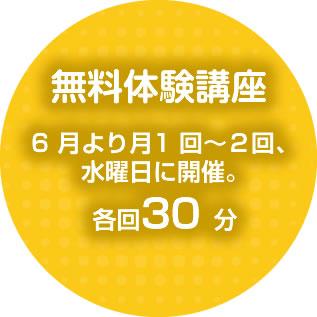 体験講座は6 月より月1 回〜2回、水曜日に開催。各回30 分